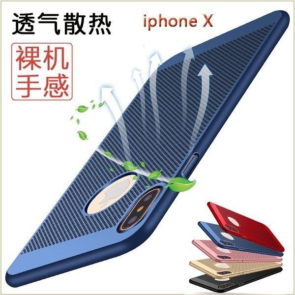 鏤空磨砂殼 蘋果 iPhone XS Max 手機殼 iPhone X XS XR 鏤空散熱 網孔 全包邊 防摔 磨砂硬殼 保護殼