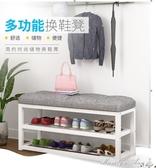 換鞋凳 換鞋凳沙髮凳簡約現代儲物凳雙層鞋櫃矮凳子創意收納鞋架子 【快速出貨】