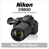 Nikon 尼康 D5600 18-140mm 單鏡組 Kit 公司貨  ★贈32G+24期★ 翻轉螢幕 2420萬 薪創