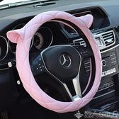 方向盤套可愛汽車方向盤套女士夏季時尚通用型方向盤套超纖皮把套四季igo 潮人女鞋