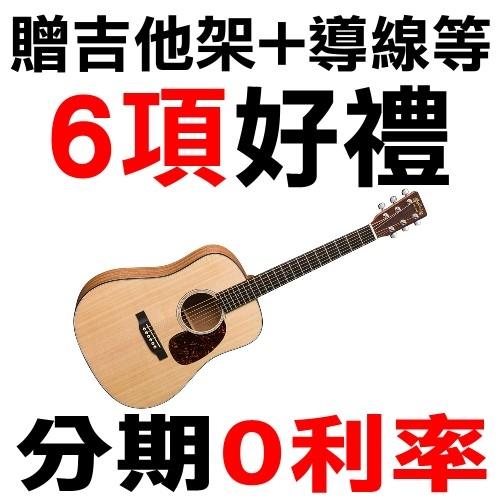 Martin DJR 38吋全單板小吉他(DJRE)Dreadnought Junior 可插電木吉他/全單板 附原廠袋