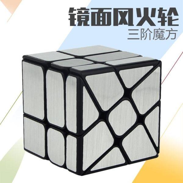 永駿魔域鏡面風火輪魔方異形魔方三階魔方速擰專業益智玩具游戲