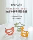 【愛吾兒】MOYUUM 韓國 白金矽膠手環固齒器 - 小星星(薄荷綠/珊瑚粉/質感灰/沉穩灰)【韓國製造】