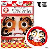 造型面膜 日本Pure Smile 福神面具 開運《SV5360》HappyLife