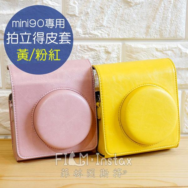 【菲林因斯特】fujifilm instax mini90 黃色 粉紅色 加蓋復古式 皮套 // 附背帶 相機包