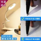 護眼台燈學習USB可充電夾子式大學生臥室床頭書桌宿舍【快速出貨】