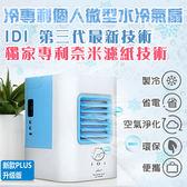 『潮段班』【VR000A05】最新專利開發產品IDI第三代微型冷氣 負離子速冷靜音升級