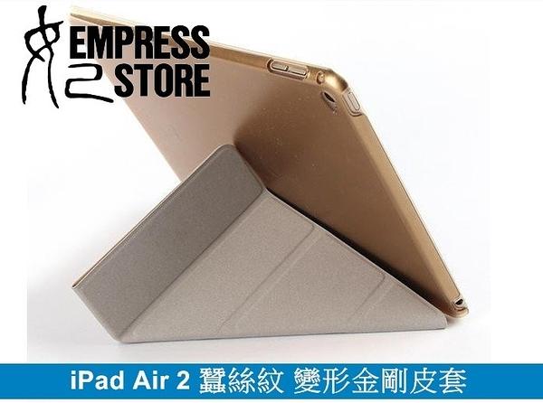 【妃航】時尚 超薄 iPad 6 Air 2 變形金剛 蠶絲紋 透明 背蓋 保護殼 保護套