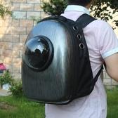 寵物背包外出便攜艙狗狗貓籠子書包貓咪雙肩包貓包太空包狗包貓袋【快速出貨】
