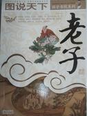 【書寶二手書T9/哲學_YGA】老子-圖說天下_國學書院系列_YIN CHAN