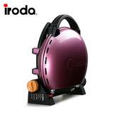 《iroda》O-Grill 1000 美式時尚可攜式瓦斯烤肉爐-紫