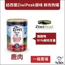 ZIWIPEAK巔峰[經典鮮肉主食狗罐,鹿肉口味,390g,紐西蘭製](12罐優惠組)