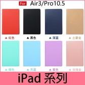 【萌萌噠】Apple iPad Pro Mini Air (2019) (2018)  新款純色 彈力皮革電壓款 全包軟邊 支架側翻平板套