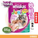 偉嘉 貓咪妙鮮包幼貓專用鮪魚/湯包85g【寶羅寵品】