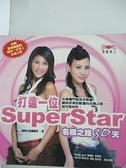 【書寶二手書T6/美容_ELJ】打造一位Super Star:名模之路30天_倫華網訊
