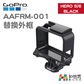 GoPro原廠【和信嘉】AAFRM-001 替換外框 HERO6 HERO7 BLACK專用 台閔公司貨