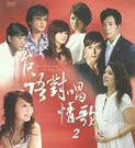 台語對唱情歌2  雙DVD (購潮8)...
