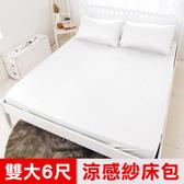 【米夢家居】Q-MAX0.4清爽100%尼龍涼感紗床包雙人加大6尺-白