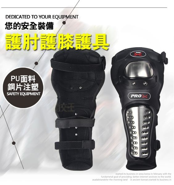 【PRO-BIKER】不鏽鋼四件組品護肘護膝護具 重機 機車 摩托車 耐撞擊 護甲 護手 防摔 環島 PB-HX-P15