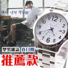 男錶 對錶 雜誌款  簡約大方 真日期 ...