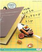 (新版)Chobiko`s黏土製作可愛超迷你美味餐點作品集