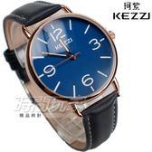 KEZZI珂紫 大數字錶 明瞭 防水手錶 學生錶 中性錶 男錶 皮革錶帶 KE1824藍玫