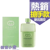 Gucci Guilty love edition 罪愛蜜戀 男性淡香水 90ML