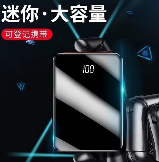 行動電源 新款迷妳行動電源5000毫安超薄鏡面全面屏行動電源小巧便攜數顯行動電源 艾維朵