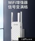 信號放大器 A12 wifi信號擴大器增強放大加強器中繼器無【全館免運】