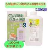 【醫博士】潔淨寧酒精性乾洗手液75% (1公升*1瓶+霧狀噴頭*1)