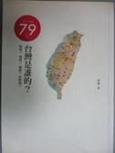【書寶二手書T3/政治_JNM】台灣是誰的?_范疇
