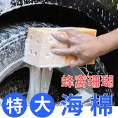 汽車用品 超大蜂窩珊瑚洗車海綿 車用 洗車 吸水性強 耐用 【ZCR027】123ok
