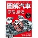 圖解汽車原理與構造(超過500張全彩解剖插圖.專有名詞中英對照.一舉透視汽車組成奧義)