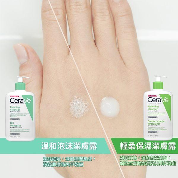 CeraVe 溫和泡沫潔膚露473ml 雙入組
