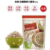3包特惠 米森 有機藜麥八寶米 900g/包