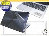 【Ezstick】ASUS 各型號 二代透氣機身保護貼 已裁切 撕下貼上 簡單方便保護NB