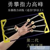 握力器指力器手指練習器五指鋼琴吉他手指靈活單指力量訓練器