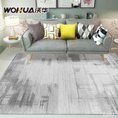 客廳地毯北歐現代簡約沙發茶幾毯美式宜家水洗床邊臥室地毯 PA7548『紅袖伊人』