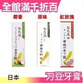 【小福部屋】日本 MATAYAME 刀豆牙膏樂天銷售第一 (原味/椰香/紅玫瑰)【新品上架】