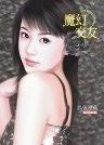 二手書博民逛書店 《魔幻交友(全)》 R2Y ISBN:9571029777│張雅涵