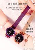 手錶 網紅女士手錶女學生時尚潮流韓版簡約休閒ulzzang防水新款錶 唯伊時尚
