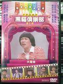 影音專賣店-P07-391-正版DVD-華語【豬哥亮爆笑登場 巨登夜總會 黑貓俱樂部第1集 大陸妹】-