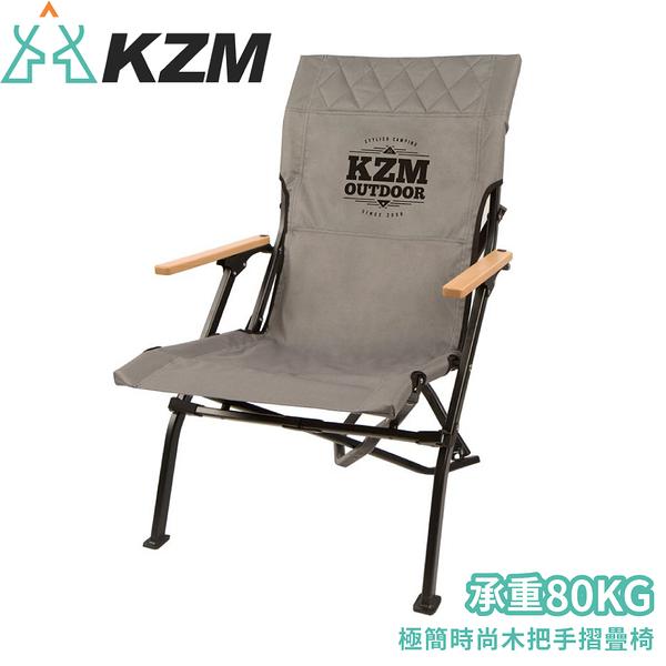 【KAZMI 韓國 極簡時尚木把手摺疊椅《灰》】K20T1C003/休閒椅/露營椅/收納椅