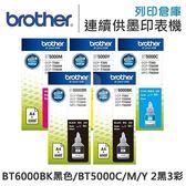 【預購商品6/15開始陸續出貨】Brother 2黑3彩 BT6000BK+BT5000C+M+Y 原廠盒裝墨水 /適用 T300/T500W/T700W/T800W