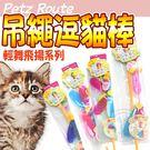 【培菓平價寵物網】Petz Route沛滋露》輕舞飛揚吊繩逗貓棒-繩子70cm