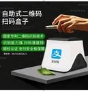 掃碼器掃描平台寶付款小白盒收款機設備收錢寶盒YXS 新年禮物