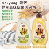 韓國Aekyung愛敬 穀物環保護手洗碗精 750ml