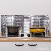 5片裝廚房燃氣灶擋油板 爐灶圍罩家用炒菜濺油噴油灶臺隔油擋板 zh5990【歐爸生活館】
