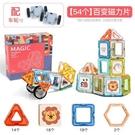 磁力片積木 兒童磁力片積木 寶寶磁性磁鐵構建男女孩益智拼裝玩具3-6歲【快速出貨八折下殺】