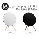【天天限時 送B&O鑰匙圈】B&O PLAY  A9 MK4 Beoplay 第4代 藍芽無線喇叭 黑/白